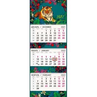 Календарь квартальный Символ года 2022
