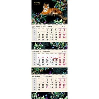 Календарь квартальный Персона года 2022