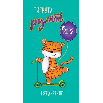 Календарь-ежедневник Тигрята рулят 2022