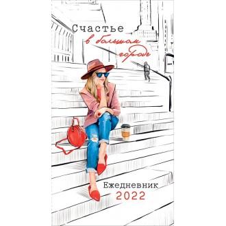 Календарь-ежедневник Счастье в большом городе 2022