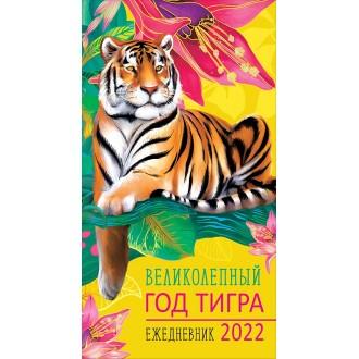 Календарь-ежедневник Великолепный год тигра 2022