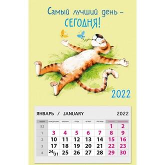 Календарь на магните Самый лучший день - сегодня! 2022