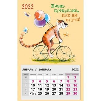 Календарь на магните Жизнь прекрасна, как ни крути! 2022