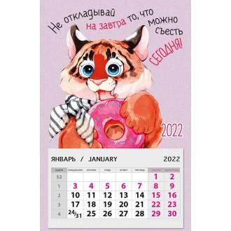 Календарь на магните Не откладывай на завтра то, что можно съесть сегодня! 2022
