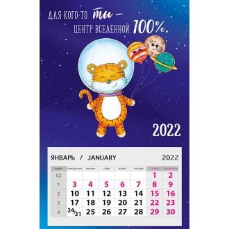Календарь на магните Для кого-то ты - центр вселенной. 100% 2022