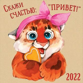 """Календарь настенный Скажи счастью: """"Привет!"""" 2022"""
