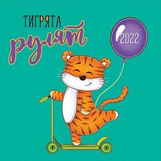 Календарь настенный Тигрята рулят! 2022