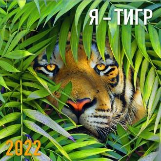 Календарь настенный Я - тигр 2022
