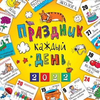Календарь настенный Праздник каждый день 2022