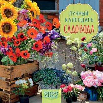 Лунный календарь садовода 2022