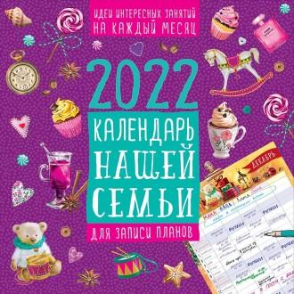 Календарь нашей семьи 2022