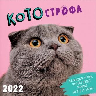 Календарь настенный КОТОстрофа 2022