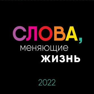 Календарь настенный Слова, меняющие жизнь 2022