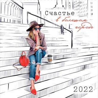 Календарь настенный Счастье в большом городе 2022