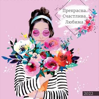 Календарь настенный Прекрасна. Счастлива. Любима. 2022
