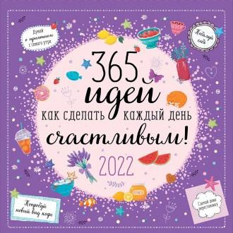 Календарь настенный 365 идей как сделать каждый день счастливым! 2022