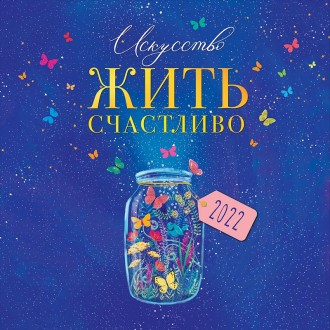 Календарь настенный Искусство жить счастливо 2022
