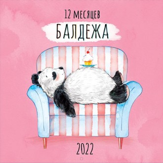 Календарь настенный 12 месяцев балдежа 2022