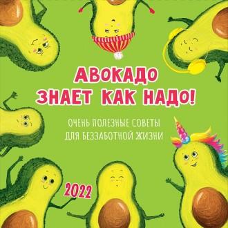Календарь настенный Авокадо знает как надо! 2022