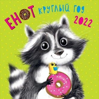 Календарь настенный Енот круглый год 2022