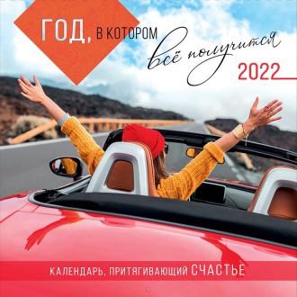 Календарь настенный Год, в котором все получится 2022