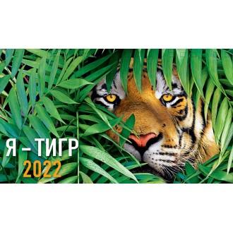 Календарь настольный Я - тигр 2022
