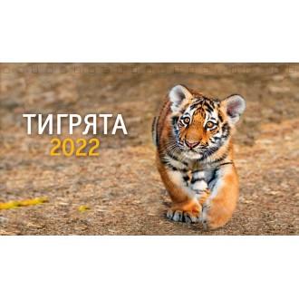 Календарь настольный Тигрята 2022