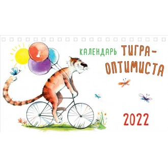 Календарь тигра-оптимиста 2022