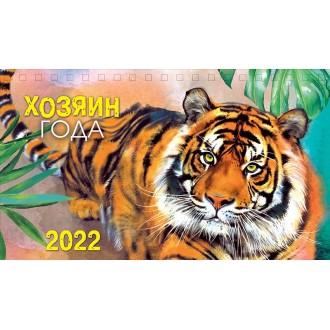 Календарь настольный Хозяин года 2022