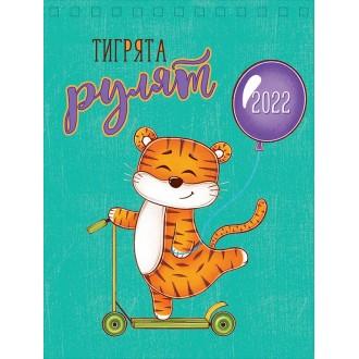 Календарь настольный Тигрята рулят 2022