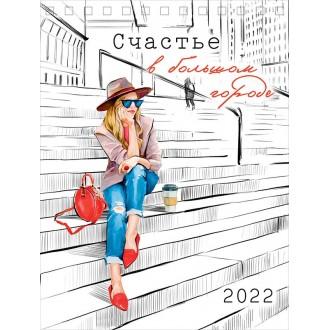 Календарь настольный Счастье в большом городе 2022