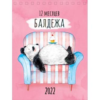 Календарь настольный 12 месяцев балдежа 2022