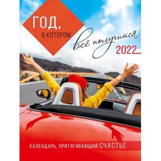 Календарь настольный Год, в котором все получится 2022