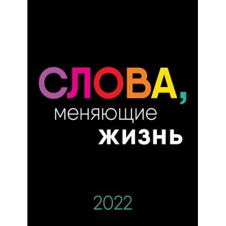 Календарь настольный Слова, меняющие жизнь 2022