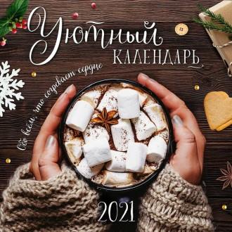 Уютный календарь 2021