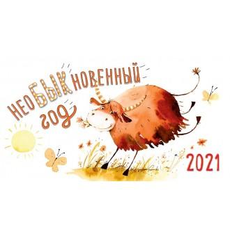 Календарь настольный НеоБЫКновенный год 2021