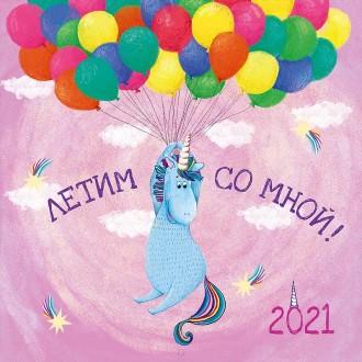 Календарь настенный Летим со мной 2021