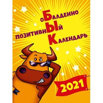 Обалденно позитивный календарь 2021