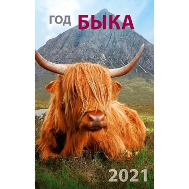 Календарь настенный Год быка 2021