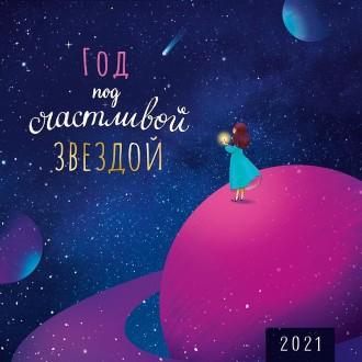 Календарь настенный Год под счастливой звездой 2021