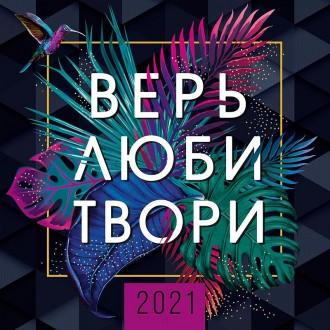 Календарь настенный Верь, люби, твори 2021