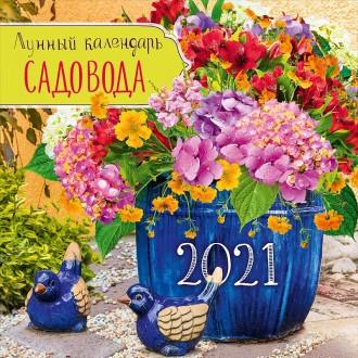 Лунный календарь садовода 2021