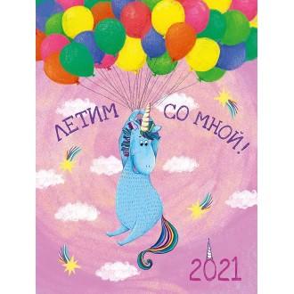 Календарь настольный Летим со мной 2021