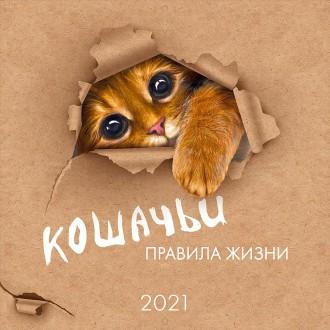 Календарь настенный Кошачьи правила жизни 2021