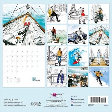 Календарь настенный Год в твоем стиле 2021