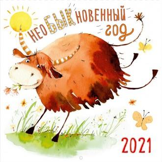 Календрь настенный НеоБЫКновенный год 2021