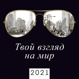 Календарь настенный Твой взгляд на мир 2021