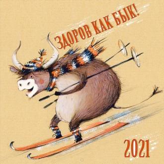 Календарь настенный Здоров как бык 2021
