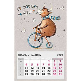 Календарь на магните: Со счастьем по пути! 2021