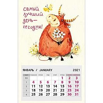 Календарь на магните: Самый лучший день - сегодня! 2021